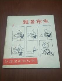 雅各布生(外国漫画家丛刊)【第二集】