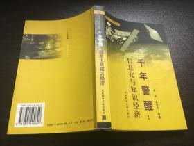 千年警醒:信息化与知识经济(98年1版1印8000册)