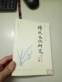 传统文化研究.第九辑