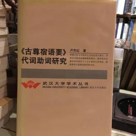 《古尊宿语要》代词助词研究 签名版