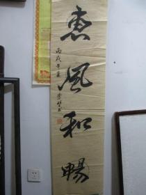 黑龙江书协会员李堃草书作品《惠风和畅》