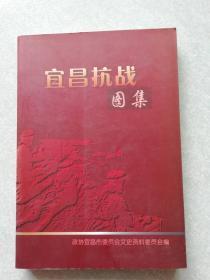 宜昌抗战图集