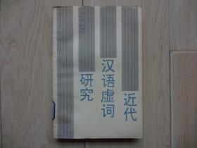 近代汉语虚词研究(书后皮缺小块下书角)[馆藏书]