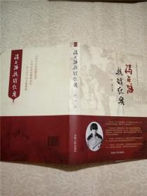 吉林省政协文史资料丛书—冯占海抗战纪实  作者签赠本