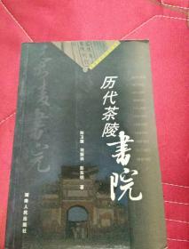 历代茶陵书院(实物拍照
