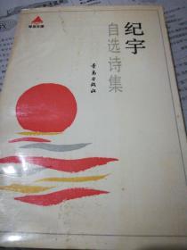 纪宇,自选诗集