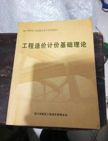 浙江省建设工程造价从业人员培训讲义,工程造价计价基础理论