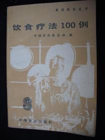 1985年出版的-----疾病的饮食---【【饮食疗法--100例】】---少见