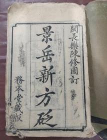 清代光绪线装木刻版 景岳新方砭(全一册)