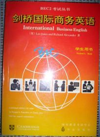 剑桥国际商务英语(学生用书)