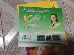 国寿营销10周年(含第三套人民币1元、第四套人民币1元、第五套人民币1元,纪念章1枚)