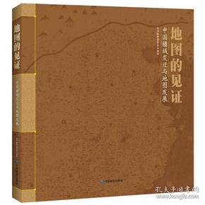 地图的见证:中国疆域变迁与地图发展