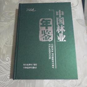 中国林业年鉴2004