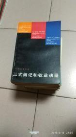 三式簿记和收益动量【1984年一版一印】01