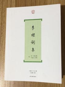 李煜词集 附:李璟词集·冯延巳词集 9787532553983