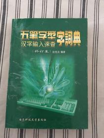 五笔字型汉字输入速查字词典 ktg1下2