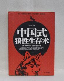 中国式狼性生存术