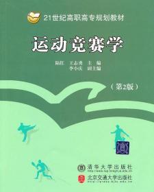 运动竞赛学(第2版)(21世纪高职高专规划教材公共基础系列) 陆红,王志勇  9787512102798