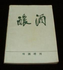 酿酒(啤酒增刊)啤酒文选、译丛汇编