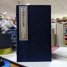 书香传家—— 中国传世山水画