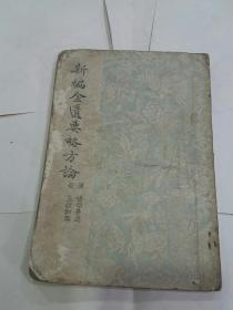 《新编金匮要略方论》1955年印