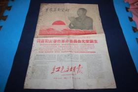 红色社员报  1968年3月12日  第1613期