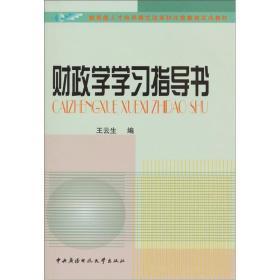 财政学学习指导书