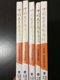 中国史学思想通论:历史编纂学思想卷+历史思维论卷+历史文献学思想卷+经史关系卷+总论卷(5本合售)