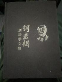 何秉松刑法學文集