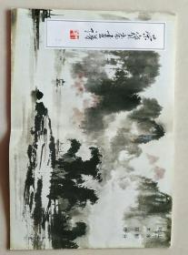 荣宝斋画谱173