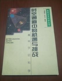 时空通道中的机遇与挑战:趣味宇宙科学(李良签名)