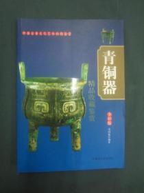 精品收藏鉴赏:青铜器(全彩版)