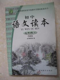 初中语文读本 七年级(下)(义务教育课程标准实验教科书最新配套用书,苏教版)
