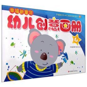 幸福新童年快乐游戏活动用书 幼儿创意画册4