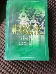刑事诉讼法专论——中国政法大学刑事诉讼法教研究室