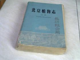 北京植物志(上册)【大32开  1962年一版一印】看图下单