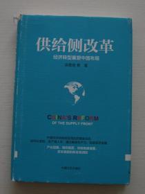 供给侧改革:经济转型重塑中国布局【精装,内页很新,一版一印】