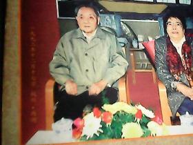 纪念邓小平诞辰100周年 (邓小平和夫人卓琳)彩色丝绸品1件,有中国丝绸博物馆 收藏证书限量发行1500幅,杭州喜得宝集团有限公司发行