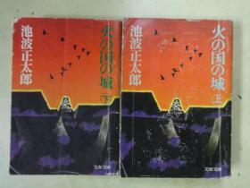 池波正太郎    火の国の城(上下册)【日文原版书】