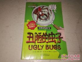 丑陋的虫子