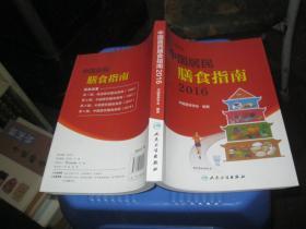 中国居民膳食指南2016   货号13-5