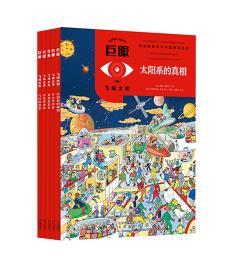 (精美绘本)巨眼·飞向太空--外太空的家(全5册不单发)