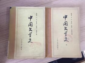 中国文学史  一、二册