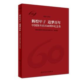 辉煌甲子 追梦百年 中国体外循环60周年纪念集