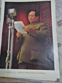 一九四九年十月一日,毛主席在天安门城楼上庄严宣告中华人民共和国成立。