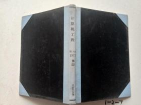 计算机工程1977年1-4 期