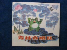 彩色连环画:青蛙合唱队