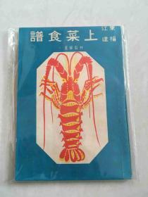 福建东江上菜食谱