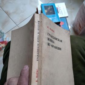 《法兰西内战》马克思1974年俄文