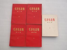 毛泽东选集全五册,大红色毛泽东选集全5册,(品相好,包邮)